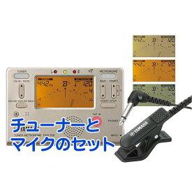 YAMAHA/チューナーメトロノーム TDM-700GM マイクセット【ヤマハ】
