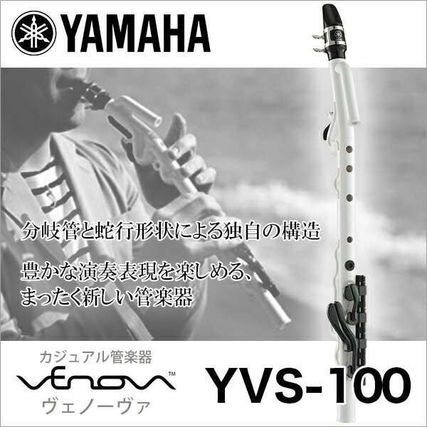 YAMAHA/カジュアル管楽器 ヴェノーヴァ YVS-100【Venova】【ヤマハ】