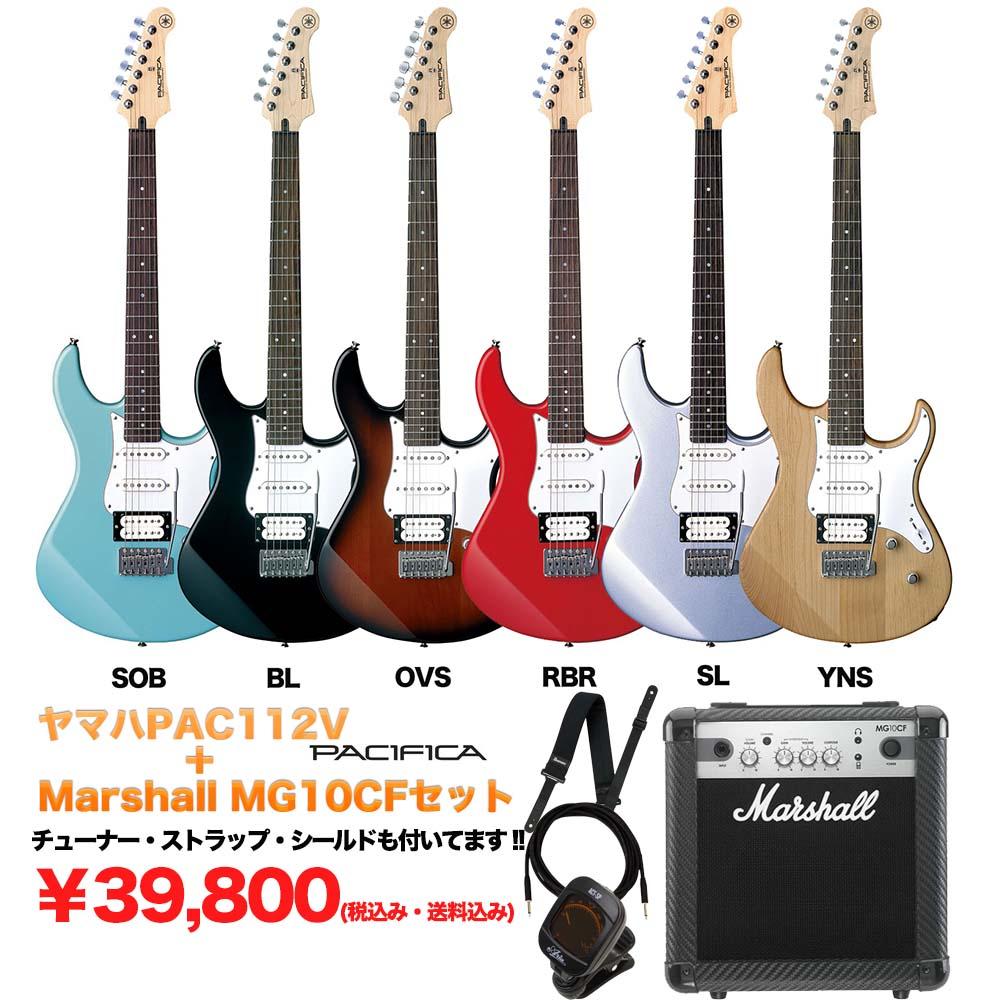 【入門セット】(S)YAMAHA/エレキギターセット PACIFICA112V+マーシャルMG10CF 初心者セット【ヤマハ】