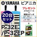 (P) YAMAHA/ピアニカ 20台セット P-32E.P-32EP【ヤマハピアニカ】【送料無料】