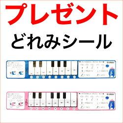 YAMAHA/ピアニカP-32E.P-32EP+ピアニカバッグセット【ヤマハピアニカ】