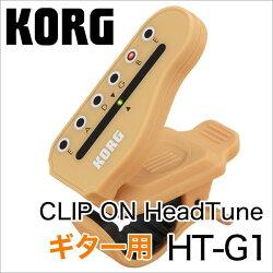 KORG/クリップ式チューナーheadtuneHT-G1(エレキギター用)【限定カラー】【コルグ】【RCP】