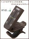 KORG/クリップ式チューナー headtune HT-G2(3:3ペグギター用)【コルグ】【楽器de元気】