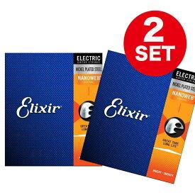 【2set】Elixir/エレキ弦 NANO WEB 2セットパック【12002,12027,12052,12077, 12102, 12152】【エリクサー】
