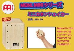 MEINL/ミニカホンシェーカーSH50トラベルカホン【マイネル】【アウトドア】