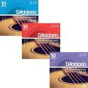 D'addario/アコースティック弦 Phosphor Bronze 10セットパック【ダダリオ/EJ16-10P・EJ17-10P・EJ26-10P】【楽器...