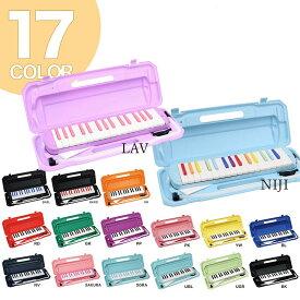 17色から選べる KC/鍵盤ハーモニカ メロディピアノ P3001-32K【ドレミファソラシール付き】【キョーリツ】