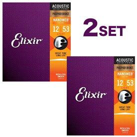 【2set】Elixir/アコースティック弦 フォスファーブロンズ ナノウェブ 2セットパック 【16052.16002.16027.16077.16102】【エリクサー】