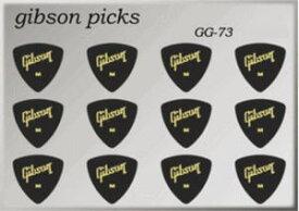Gibson/トライアングルピック GG-73 (12枚セット)【ギブソン】