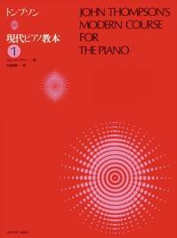 <楽譜>【全音】トンプソン:現代ピアノ教本(1)【楽器de元気】