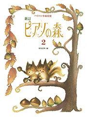 <楽譜>【学研】新訂 ピアノの森 2【楽器de元気】