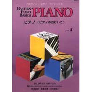 <楽譜>【東音】バスティン ベーシックス ピアノ レベル1【楽器de元気】