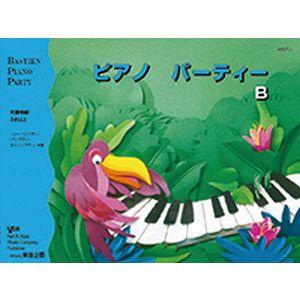 <楽譜>【東音】バスティン ピアノパーティーB【楽器de元気】