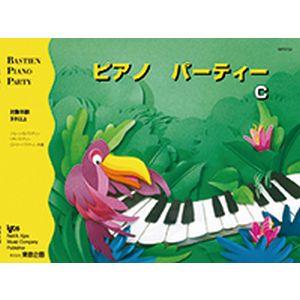 <楽譜>【東音】バスティン ピアノパーティーC【楽器de元気】