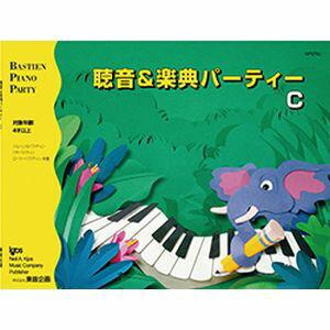 <楽譜>【東音】バスティン 聴音&楽典パーティーC【楽器de元気】