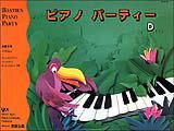 <楽譜>【東音】バスティン ピアノパーティーD【楽器de元気】