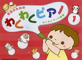 <楽譜>【シンコー】幼児のための わくわくピアノ(1)[わくわくワ〜ク併用]