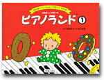 <楽譜>【音友】ピアノランド 1【楽器de元気】
