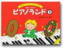 【送料無料】<楽譜>【音友】ピアノランド 1【楽器de元気】