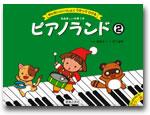 <楽譜>【音友】ピアノランド 2【楽器de元気】
