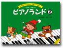 <楽譜>【音友】ピアノランド 2