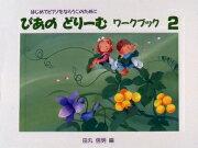 <楽譜>【学研】ぴあのどりーむ ワークブック 2【楽器de元気】