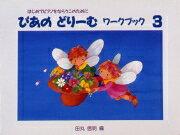 <楽譜>【学研】ぴあのどりーむ ワークブック 3【楽器de元気】