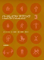 <楽譜>【全音】バーナムピアノテクニック(3)【楽器de元気】