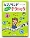 【送料無料】<楽譜>【音友】ピアノランド たのしいテクニック(中)