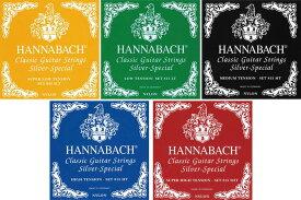 HANNABACH/クラシックギター弦 Silver Special/SET815【ハナバッハ】【メール便発送代引き不可】