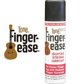 TONE/フィンガーイーズ【指板潤滑剤】【トーン】