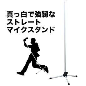 KIKUTANI/ストレートマイクスタンド MS-100EYW【キクタニ】【離島・東北・北海道発送不可】