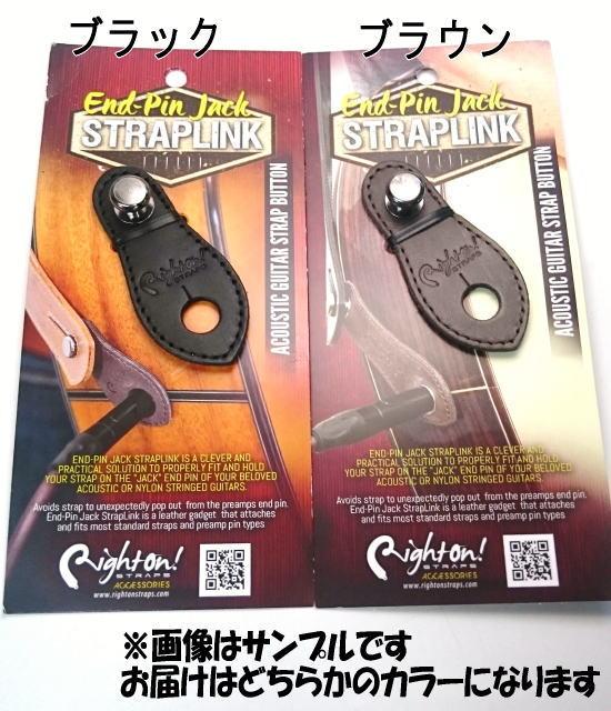 Righton! STRAPS/END PIN JACK STRAPLINK エンドピン用ストラップリンク【ライトオン!ストラップス】【メール便発送代引き不可】