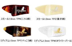 Takamine/サムピックTPT(べっこう柄)1.5mm