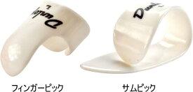 Dunlop/ピック White Plastic [Fingerpicks] [Thumbpicks]【ダンロップ】