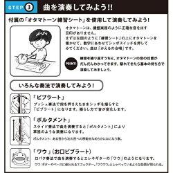 明和電機/オタマトーンJAPAN