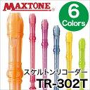 MAXTONE/プラスチック製ソプラノリコーダー TR-302T【マックストーン】