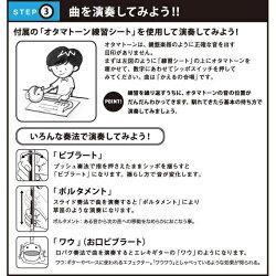 明和電機/オタマトーンKISSバージョン