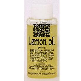 Freedom/LEMON OIL SP-P-11 レモンオイル【フリーダム】