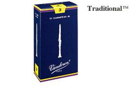 Vandoren/B♭クラリネットリード Traditional【青箱】【バンドレン/バンドーレン】