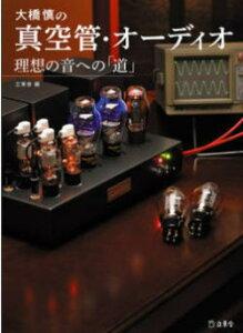 <楽譜>【リットー】書籍 大橋慎の真空管・オーディオ 理想の音への「道」