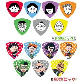 日本アニメーション ちびまる子ちゃんピック 【ポップ】【ロック】各一枚 14枚セット