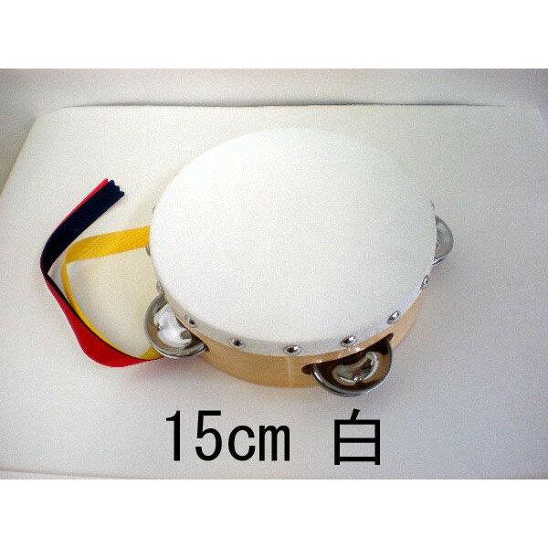 ヤマヨ タンバリン [タンブリン] 15 cm  [白] [タンバリンなら、やっぱり定番ヤマヨのタンバリン]