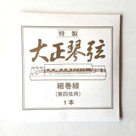 【メール便可】名城商会 特製 大正琴弦 細巻線 (第四弦用) 1本入り