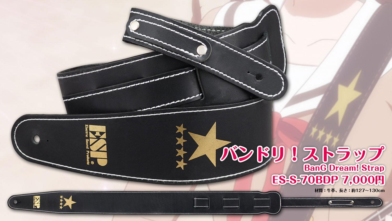 ESP×バンドリ! ギター ストラップ ES-S-70 BDP BanG Dream!ストラップ