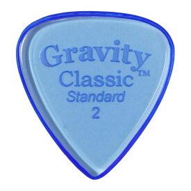 【メール便可能】GRAVITY GUITAR PICKS ピック クラシック・スタンダード [2.0mm, Blue]高級