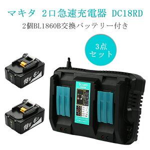 DC18RD 2口急速充電器 マキタ 互換18vバッテリー 互換充電器 BL1860B 互換バッテリー 2個 3点セット 14.4v 18v バッテリー 2個同時充電可 電動工具用