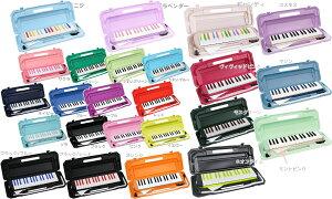 安い 鍵盤ハーモニカ 32鍵 立奏用唄口(吹き口) 卓奏用パイプ(ホース) 本体 ケース セット 学校 学販 教材 ピアノ前に カラー レッド パープル グリーン ブラックはヤマハ ピアニカにはない色