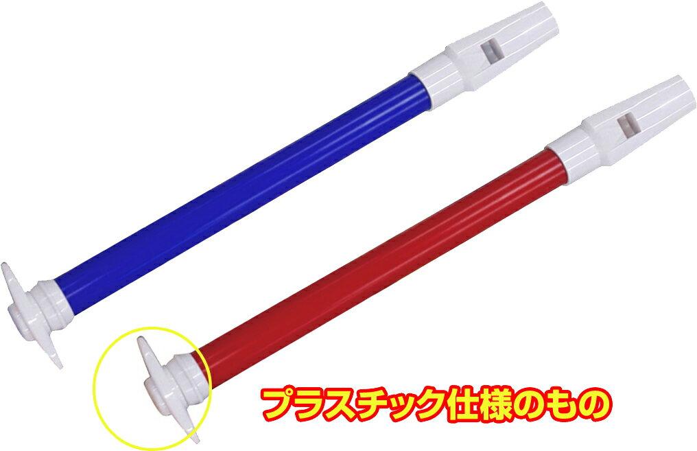 [ メール便 対応可 ] スライドホイッスル コントでおなじみ 幽霊が出るシーン?! SW-02 スライド 部分を滑らせて演奏する 楽器 キクタニ SW02 RED レッド 赤 / BLU ブルー 青 スライド笛 ( ヒューポン ) 等と呼ばれます。こども 笛 おもちゃ に 旧品番 SW-01