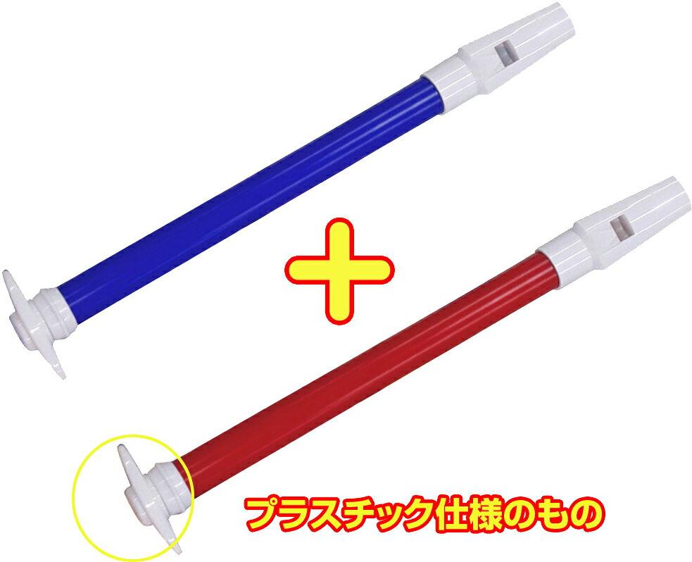 [ メール便 対応可 ] スライドホイッスル 2本セット コントでおなじみ 幽霊が出るシーン?! SW-02 スライド 部分を滑らせて演奏する 楽器 キクタニ SW02 RED レッド 赤 / BLU ブルー 青 スライド笛 ( ヒューポン )と呼ばれます。こども おもちゃにも 旧 SW-01